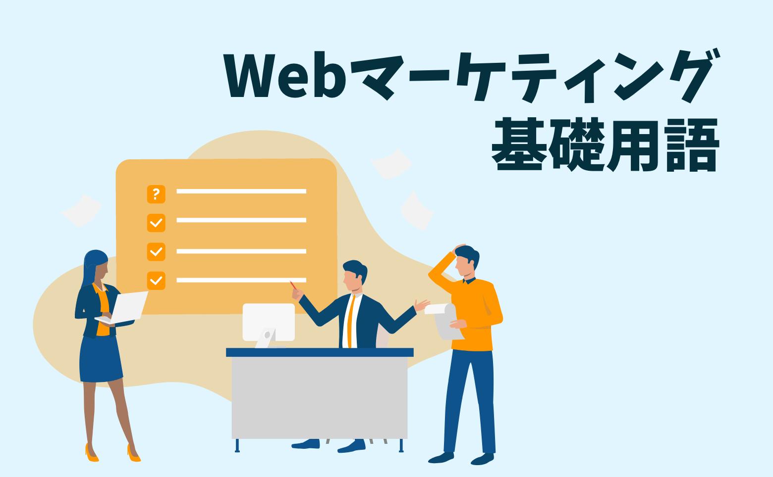 ゼロウェブマガジンの記事「【基礎用語一覧】Webマーケティング初心者が知っておくべき用語を完全解説!」のアイキャッチ画像