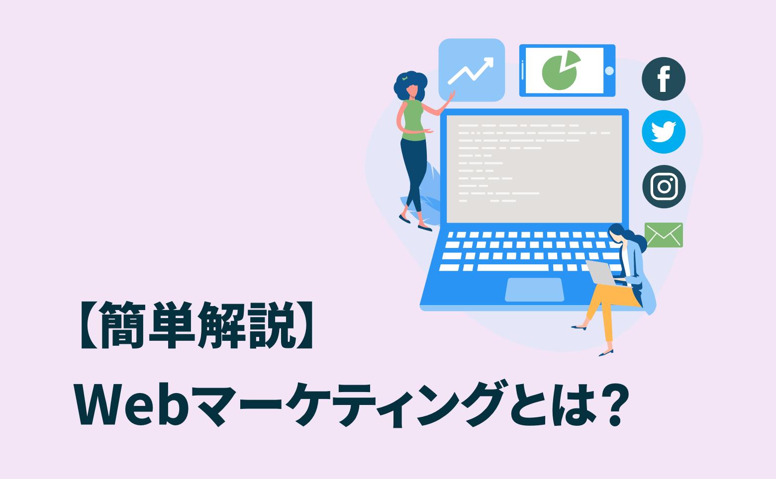 ゼロウェブマガジンの記事「【初心者向け】Webマーケティングとは一体どういうものなのか?簡単に解説します」のアイキャッチ画像