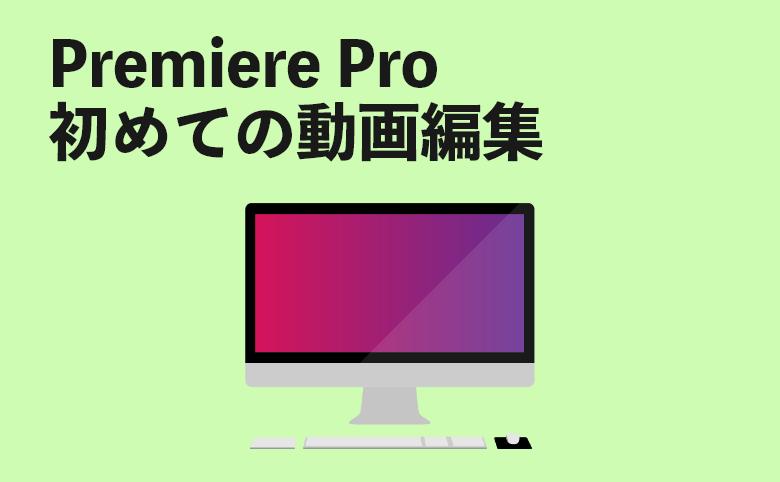 ゼロウェブマガジンの記事「【Adobe Premiere Proの使い方】初めての動画編集を行う時はまずコレを見よう!」のアイキャッチ画像
