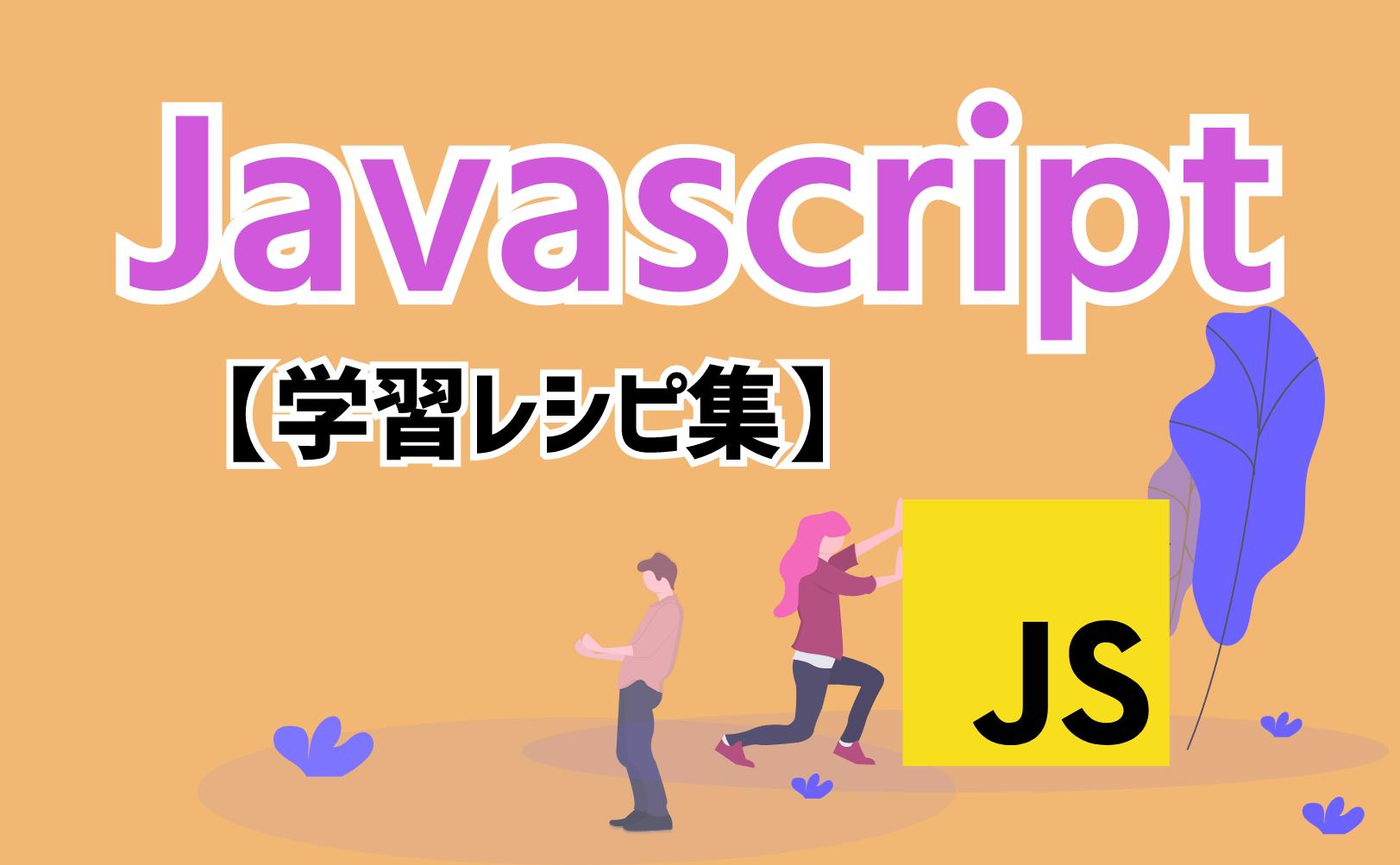 ゼロウェブマガジンの記事「【Javascriptは難しい?】完全初心者から中級者になる為のJavascript学習レシピ集」のアイキャッチ画像